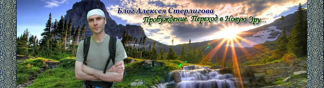 Личный блог Алексея Стерлигова